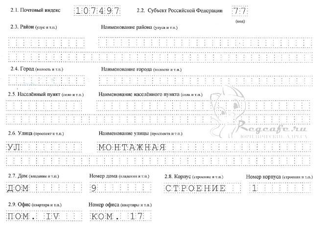 Образец Заполнения Форма Р13001 Лист Б - фото 9