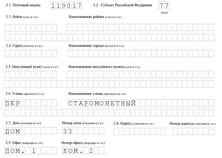 форма 21н образец заполнения